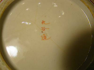 "Signed Antique Meiji Kutani Porcelain Bowl mid-late 19th c, 9"" dia 7"