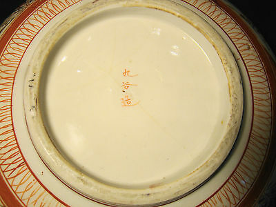 "Signed Antique Meiji Kutani Porcelain Bowl mid-late 19th c, 9"" dia 6"