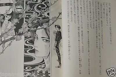 JAPAN Illustration Takeshi Obata: Novel Karakurizoshi Ayatsuri Sakon