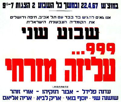1967 ISRAEL CULT FILM Movie POSTER Burekas ALIZA MIZRAHI Uri ZOHAR Menahem  GOLAN