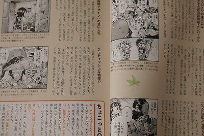 JAPAN Takuto Kashiki Hakumei and Mikochi World Guide Book Ashimoto no Arukikata
