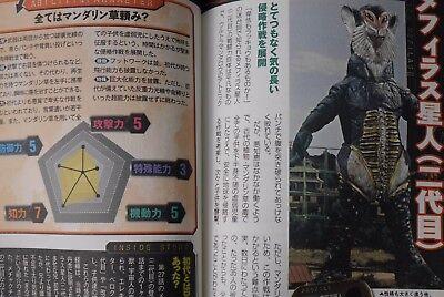 "JAPAN Oretachi no Ultraman Series /""Ultraman Taro/"" Book"