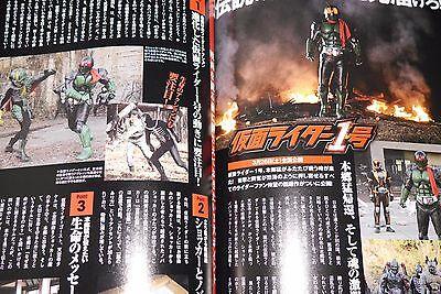 JAPAN Kamen Rider 1 Gou Pia 45th Anniversary Memorial Book