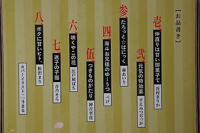 JAPAN Hatsune Miku Senbon Zakura Senbonzakura Comic Anthology