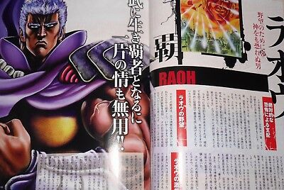 Guide Book JAPAN Fist of the North Star Dai kaibou