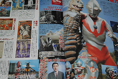JAPAN Tsuburaya Hero Ultraman Complete history Book