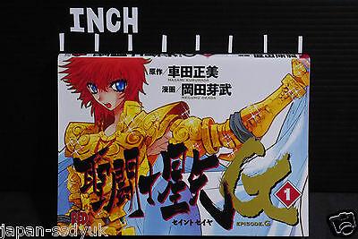 JAPAN MEGUMU OKADA manga: Saint Seiya Episode G 1~20 Complete Set