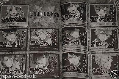 DIABOLIK LOVERS Anthology JAPAN manga
