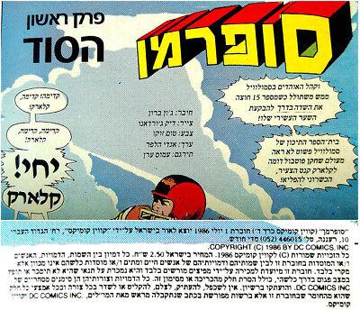 Israel 1986 FINE Original HEBREW No.1 SUPERMAN THE MAN OF STEEL Poster DC COMICS 8
