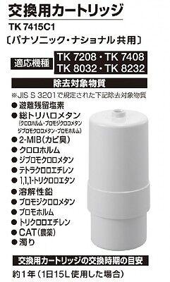 Panasonic water conditioner cartridge alkaline TK7415C1 water ionized