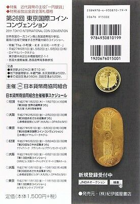 2015 Catalog of Japanese Coins Banknotes 20-2162 New From Japan 2