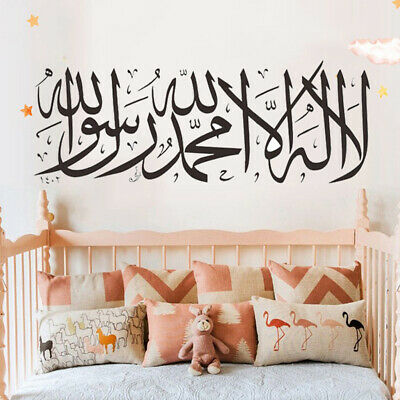 God Allah Quran Mural Art Islamic Wall Stickers Quotes Muslim Arabic Oxde st