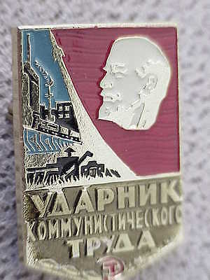 1960 s RUSSIAN SOVIET BADGE COMMUNIST ENAMEL PIN ORDER MEDAL LENIN WORKER AWARD