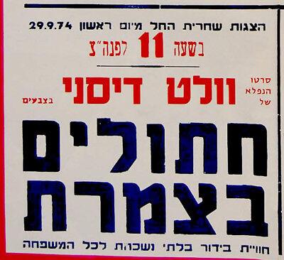1974 Israel FILM POSTER Movie SPAGHETTI WESTERN Sergio LEONE Terence HILL Fonda 5