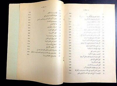 Antiqe Arabic Book. Selat Al-Ilm Be Al-Mogtama. In Sociology. كتاب صلة العلم بال 11