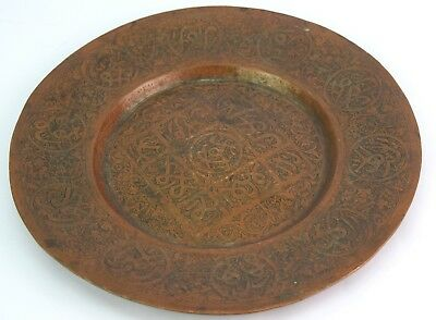 19c Antique Old Rare Islamic Copper Nice Great Patina Calligraphy Plate.G3-34 US 3