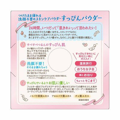 CLUB Cosmetics Yuagari Suppin Powder Pastel Rose Fragrance 26g