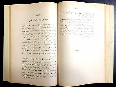 Antiqe Arabic Book. Selat Al-Ilm Be Al-Mogtama. In Sociology. كتاب صلة العلم بال 7