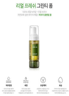 [NEOGEN] Dermalogy Real Fresh Foam 160ml 8