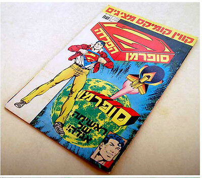 Israel 1986 FINE Original HEBREW No.1 SUPERMAN THE MAN OF STEEL Poster DC COMICS 7