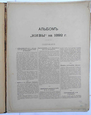 1892 Imperial Russia NIVA ALBUM with 9 Painting Reproductions RARE 2