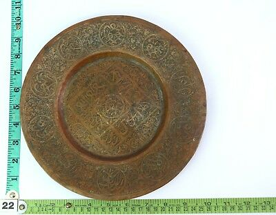19c Antique Old Rare Islamic Copper Nice Great Patina Calligraphy Plate.G3-34 US 11