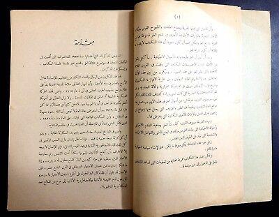 Antiqe Arabic Book. Selat Al-Ilm Be Al-Mogtama. In Sociology. كتاب صلة العلم بال 3