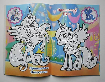 My Little Pony Coloring Book 16 Pages16x23cm Stickers1 Sheet 4x6