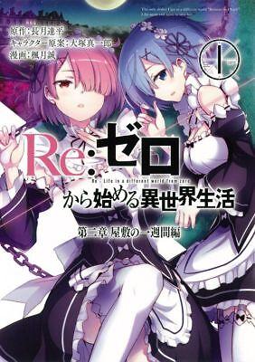 3-7 Days to USA Re:Zero kara Hajimeru Isekai Seikatsu 3nd 1-7 Set Japanese Manga
