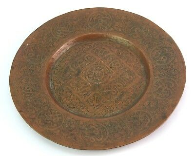 19c Antique Old Rare Islamic Copper Nice Great Patina Calligraphy Plate.G3-34 US 2