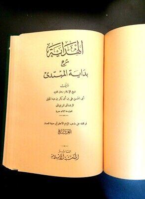ISLAMIC ARABIC BOOK. HANAFI FIQH Al-Hidayah by al-Marghinani. كتاب الهداية 7