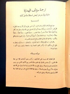 ISLAMIC ARABIC BOOK. HANAFI FIQH Al-Hidayah by al-Marghinani. كتاب الهداية 3
