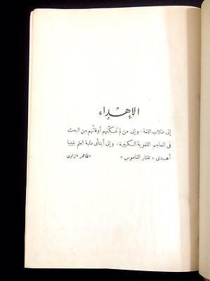 Antiqe Arabic Dictionary Book. Moktar Al-Qamoos. 1964 مختار القاموس 2