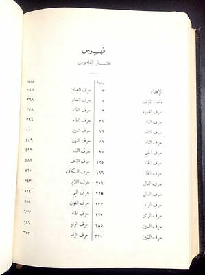 Antiqe Arabic Dictionary Book. Moktar Al-Qamoos. 1964 مختار القاموس 11