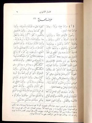 Antiqe Arabic Dictionary Book. Moktar Al-Qamoos. 1964 مختار القاموس 4