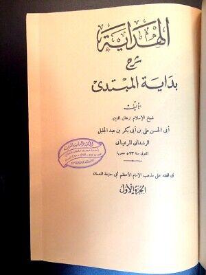ISLAMIC ARABIC BOOK. HANAFI FIQH Al-Hidayah by al-Marghinani. كتاب الهداية 2