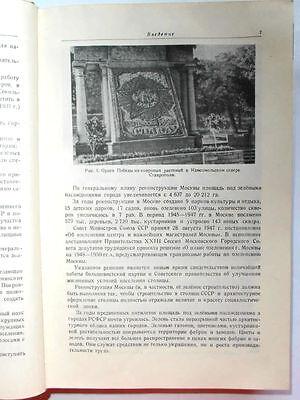 1949 USSR Russia Soviet FLORICULTURE  LANDSCAPE DESIGN Manual Book STALIN EPOCH 5