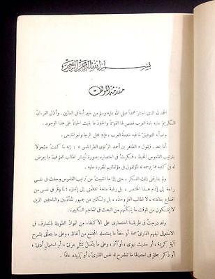 Antiqe Arabic Dictionary Book. Moktar Al-Qamoos. 1964 مختار القاموس 3