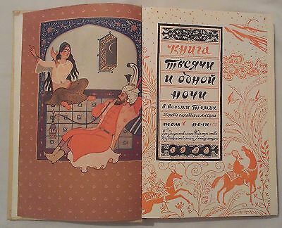 Arab Fairy Tale Thousand and One Nights Set 8 russian book 1959 patterns overs 5