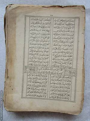 Turkey Ottoman Empire, one of the rarest Islamic books worldwide - illustrated! 10