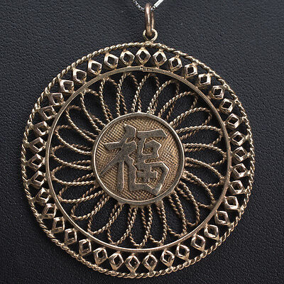 福壽 Antique Chinese 14k Gold (Fortune & Longevity) Circle Pendant / Amulet