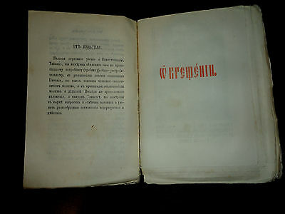 1880 Russian Orthodox Church Extremely RARE BOOK Pskov SLAVONIC Baptism Prayers