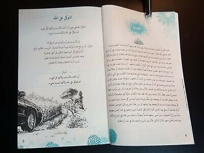 ISLAMIC BOOK (Rawaie) By Mohammed Rateb al-Nabulsi. P 2018 Full of pictures 2