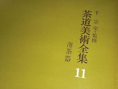 Japanese Tea Ceremony CHADO Equipment Antique Art Book 11 USUCHAKI Natsume Caddy 2