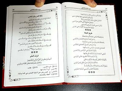 ARABIC BOOK. ARABIC POEM DEWAN Al-Shafi'i. P in 2018 7