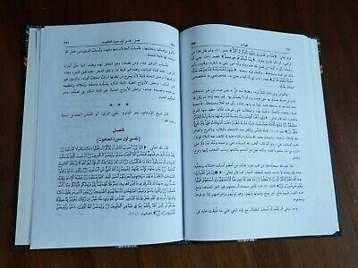 ARABIC ISLAMIC BOOK. AL-FAWAED  By Ibn Qayyim al-Jawziyya. P 2016 10