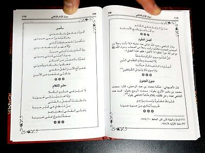 ARABIC BOOK. ARABIC POEM DEWAN Al-Shafi'i. P in 2018 10