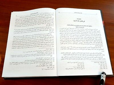 Antique Arabic Book. The Muqaddimah Ibn Khaldun P 2017.  مقدمة ابن خلدون 6