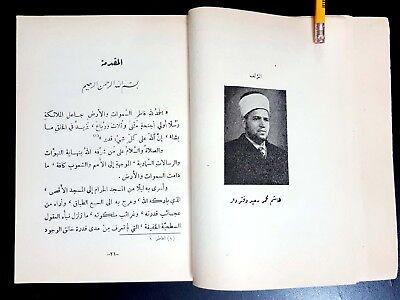 ANTIQUE ARABIC BOOK. Zekraiat Taibah (Memories of Medina) . P IN 1951 3