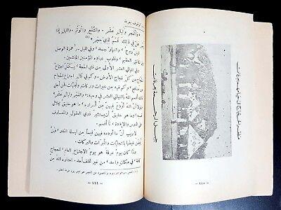 ANTIQUE ARABIC BOOK. Zekraiat Taibah (Memories of Medina) . P IN 1951 6